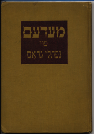 Vladimir Medem: di legende fun der Yidisher arbeter-bavegung [transliterated Yiddish from Hebrew...