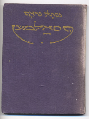 Psalmen [transliterated Yiddish from Hebrew characters]. Naftoli Gross, Naphtali