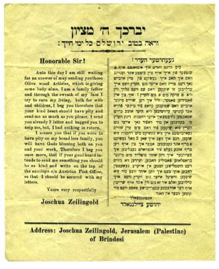 . . . ????? ?' ????? [caption title in Hebrew from Psalm 128:5, May the Lord Bless you from Zion, may you see the prosperity of Jerusalem all the days of your life; English caption title:] Honorable Sir! Judaica, Joschua Zeilingold.